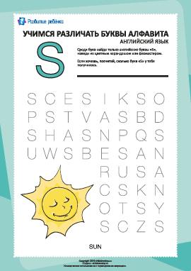 Английский алфавит: найди букву «S»