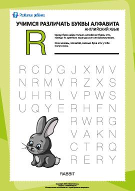 Английский алфавит: найди букву «R»