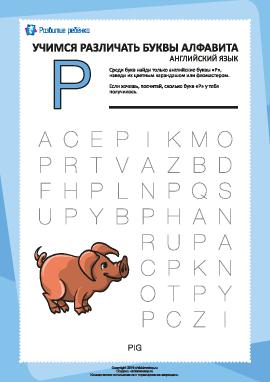 Английский алфавит: найди букву «P»