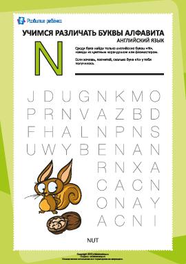 Английский алфавит: найди букву «N»