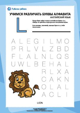 Английский алфавит: найди букву «L»