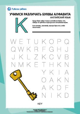 Английский алфавит: найди букву «K»