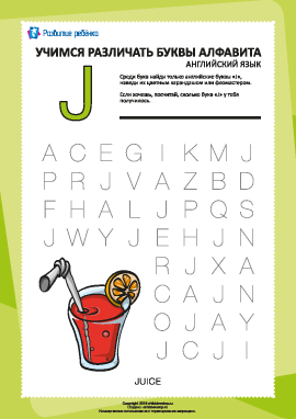 Английский алфавит: найди букву «J»