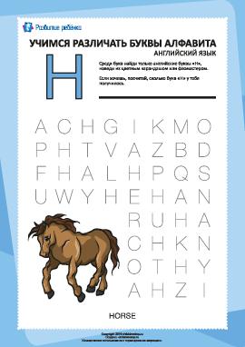 Английский алфавит: найди букву «H»