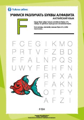 Английский алфавит: найди букву «F»