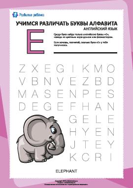 Английский алфавит: найди букву «E»