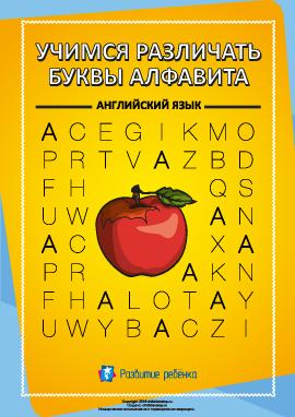 Различаем буквы английского алфавита