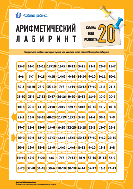 Лабиринт: сумма или разность «20»