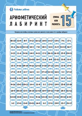 Лабиринт: сумма или разность «15»