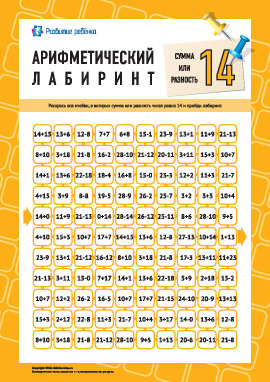 Лабиринт: сумма или разность «14»
