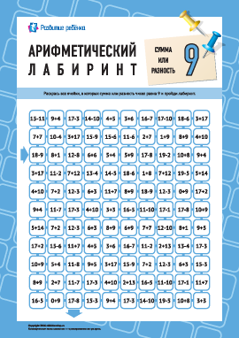 Лабиринт: сумма или разность «9»