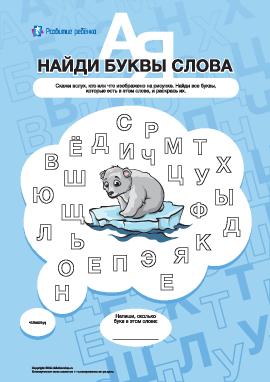 Найди буквы слова «медведь»