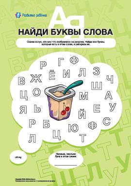 Найди буквы слова «йогурт»