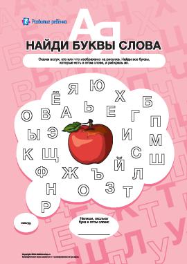 Найди буквы слова «яблоко»