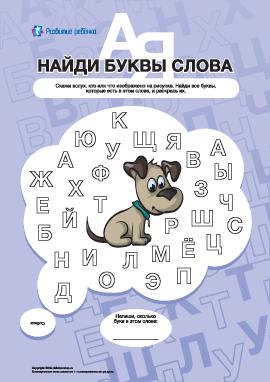Найди буквы слова «собака»