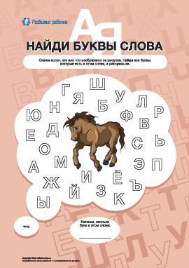 Найди буквы слова «конь»