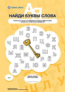 Найди буквы слова «ключ»