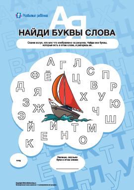 Найди буквы слова «яхта»
