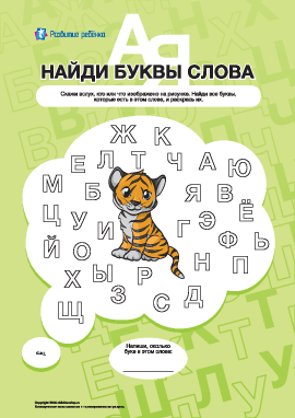 Найди буквы слова «тигр»