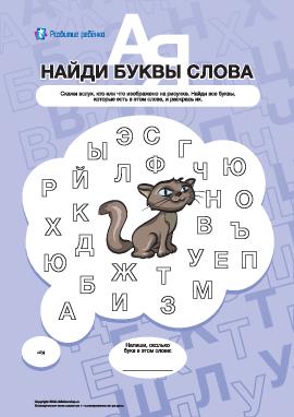 Найди буквы слова «кот»