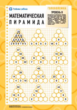 Математическая пирамида: уровень 8