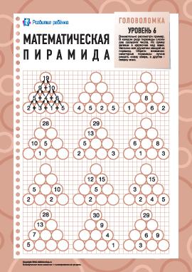 Математическая пирамида: уровень 6