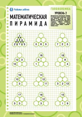 Математическая пирамида: уровень 2