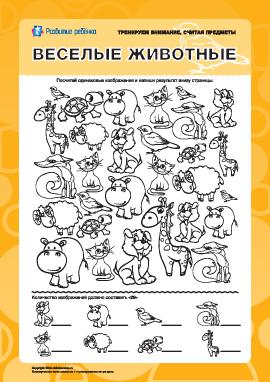 Считаем внимательно: веселые животные
