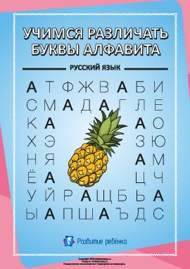 Различаем буквы русского алфавита
