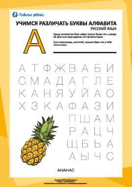 Русский алфавит: найди букву «А»