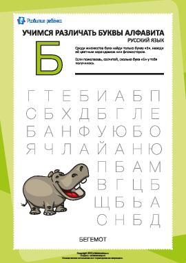 Русский алфавит: найди букву «Б»