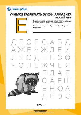Русский алфавит: найди букву «Е»