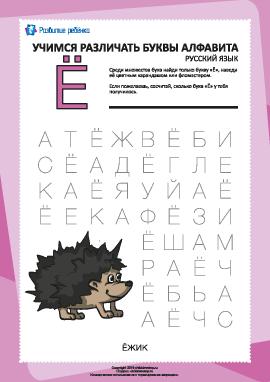 Русский алфавит: найди букву «Ё»
