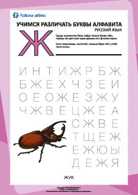 Русский алфавит: найди букву «Ж»