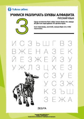 Русский алфавит: найди букву «З»