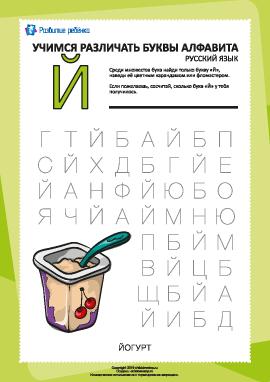 Русский алфавит: найди букву «Й»