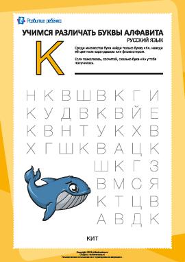 Русский алфавит: найди букву «К»