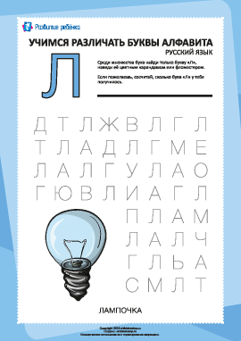 Русский алфавит: найди букву «Л»