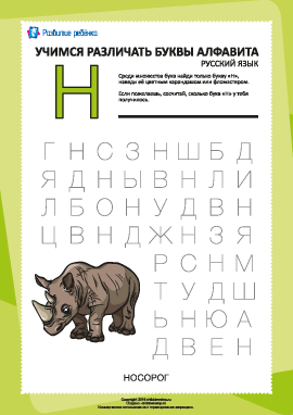 Русский алфавит: найди букву «Н»