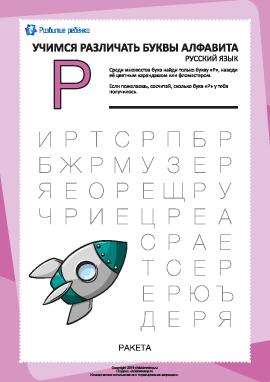 Русский алфавит: найди букву «Р»