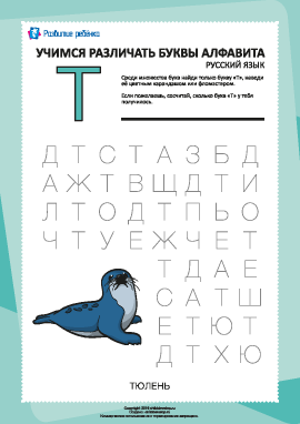 Русский алфавит: найди букву «Т»