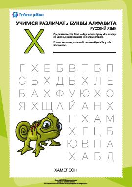 Русский алфавит: найди букву «Х»