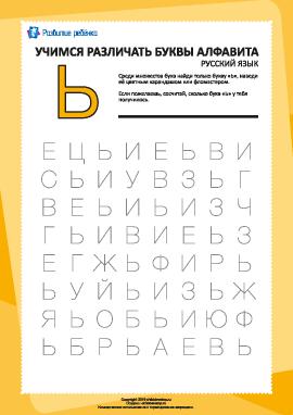 Русский алфавит: найди букву «Ь»