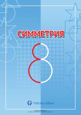 Изучаем симметрию (простые фигуры)