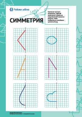 Изучаем симметрию: № 3