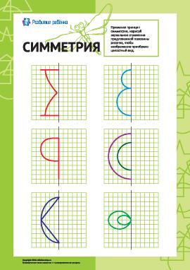 Изучаем симметрию: № 4