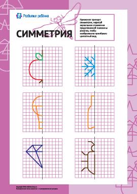 Изучаем симметрию: № 6