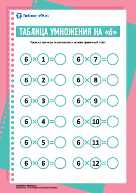 Таблица умножения числа «6»
