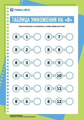 Таблица умножения числа «8»