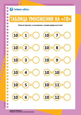 Таблица умножения числа «10»